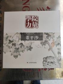 学院力量 : 当代实力派画家作品集. 董平沙
