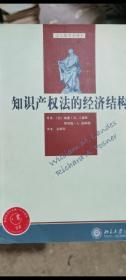 知识产权法的经济结构