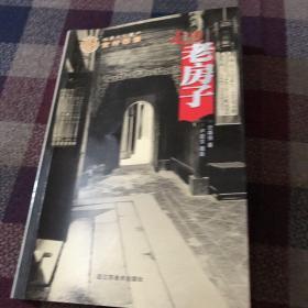 走进老房子:世界文化遗产 西递宏村(签名本)