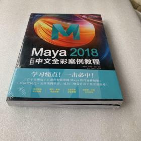 Maya2018中文全彩铂金版案例教程(未拆封)