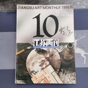 江苏画刊1996.10