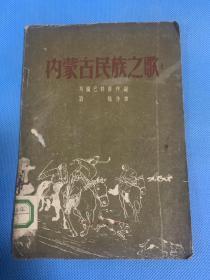 内蒙古民族之歌