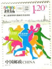 2014-16第二届夏季青年奥林匹克运动会