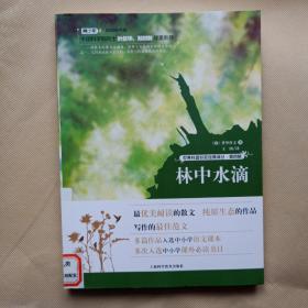 世界科普巨匠经典译丛·第四辑:林中水滴