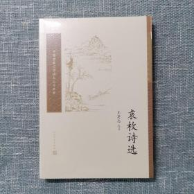 袁枚诗选(中国古典文学读本丛书典藏)