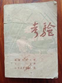 民国38年文学书《考验》一厚册全