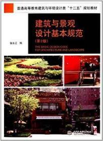"""普通高等教育建筑与环境设计类""""十二五""""规划教材:建筑与景观设计基本规范(第2版)"""