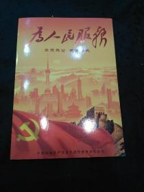 开展保持共产党员先进性教育活动纪念个性化邮票1版