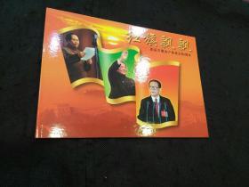 红旗飘飘---庆祝中国共产党成立80周年纪念邮票(四方连)