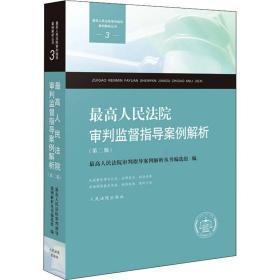 最高人民法院审判监督指导案例解析(第二版)