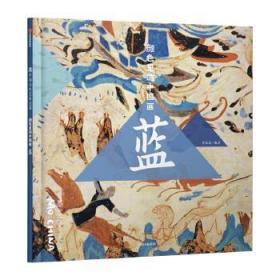 颜色里的中国画 蓝
