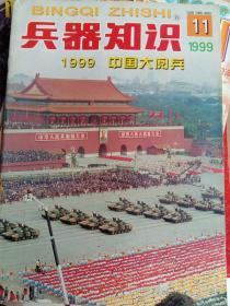 兵器知识1999年第11期,国庆大阅兵G