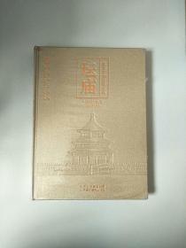精装本 北京文物建筑大系 坛庙 库存书 未开封