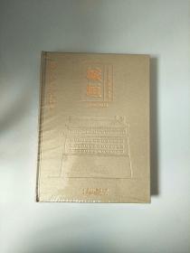 精装本 北京文物建筑大系 城垣 库存书 未开封
