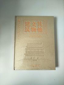 精装本 北京文物建筑大系 其他文物建筑 库存书 未开封