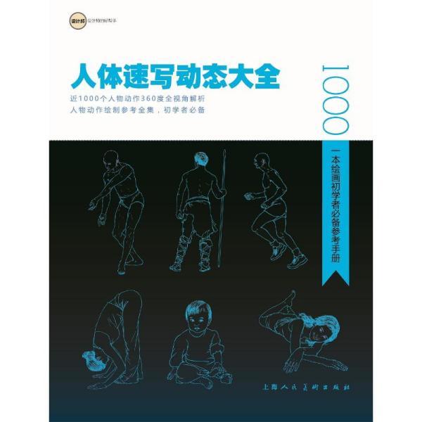 人体速写动态大全:一本绘画初学者必备参考手册