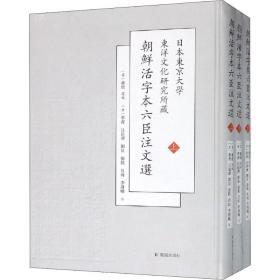 日本东京大学东洋文化研究所藏朝鲜活字本六臣注文选