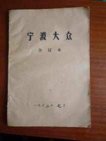 宁波大众(合订本)(1972年7月全)【报社原装订】