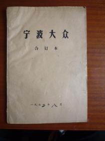 宁波大众(合订本)(1972年8月全)