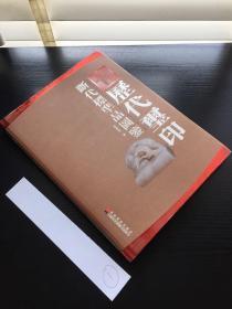 历代玺印断代标准品图鉴(一版一印)
