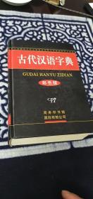古代汉语字典彩色版