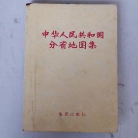 1976年11月再版  中华人民共和国分省地图集