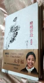 姥姥语录 · 典藏本(2013一版一印)