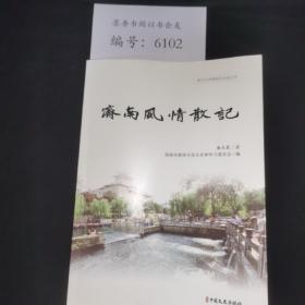 新时代济南政协文史丛书 济南风情散记