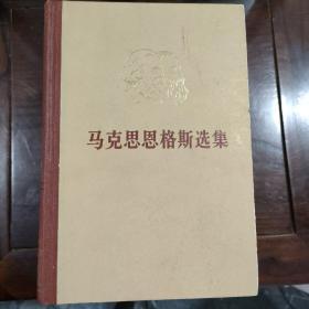马克思恩格斯选集(1-4卷).