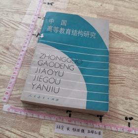 中国高等教育结构研究