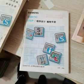 SIEMENS SIMATIC STEP 7 程序设计编程手册