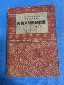 内蒙东部区民歌选