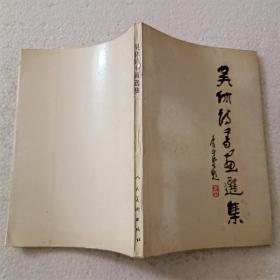 吴休诗书画选集(32开)平装本,1989年一版一印