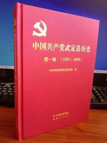 中国共产党武定县历史第一卷 (1927-1950)