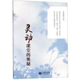 {全新正版现货} 灵动课堂的奥秘 9787544484596 吴宝英主编 上海