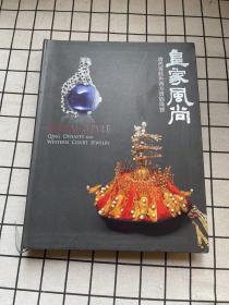 皇家风尚 清代宫廷与西方贵族珠宝
