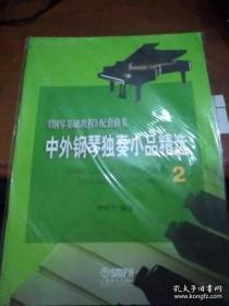 中外钢琴独奏小品精选(2)