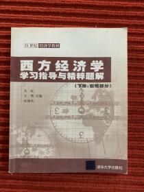 西方经济学学习指导与精粹题解
