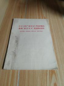 """关于《共产党宣言》所批判的各种""""社会主义""""流派的资料"""
