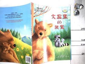 暖暖心绘本(第2辑):大棕熊的秘密