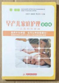 早产儿家庭护理全攻略:从医院到家庭【未开封的库存书】