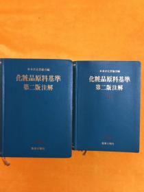 化妆品原料基准 第二版 注解 I II(日文原版书)两册合售 【84年一版一印 空白页有字】