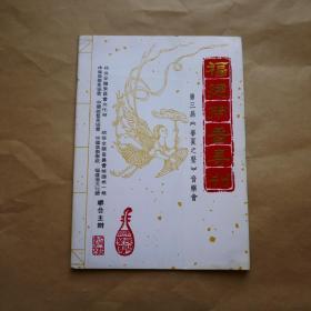 第三届《华夏之声》音乐会〔福建南音专刊〕含节目单一份