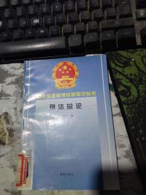 中小学生法律法规知识丛书 刑法总论.