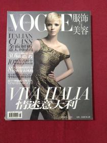 服饰与美容 VOGUE 2006年8月号