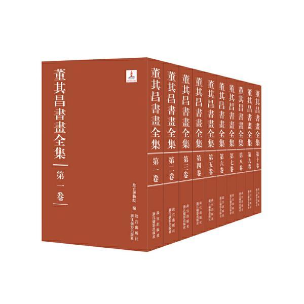 董其昌书画全集(套装共10册)
