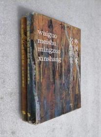 中国+外国美术名作欣赏 2册合售