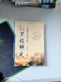 特价~中国古代民俗文集钦定罗经解定