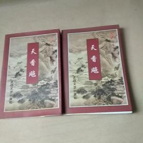 天香飚(上下册)