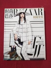 时尚芭莎.2014.9月下秋冬增刊